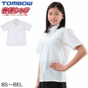 c19d6250b1a9e9 トンボ学生服 形態安定 抗菌防臭 半袖カッターシャツ (BSBEL) (取寄せ)