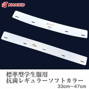 カンコー学生服 標準型学生服用 抗菌レギュラーソフトカラー 33cm〜47cm (取寄せ)
