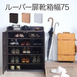 JKプラン 【送料無料】SGT-0102-DB 靴箱 シューズボックス 下駄箱 シューズラック 靴 収納 幅75 奥行33 薄型 玄関収納 むれない ルーバー