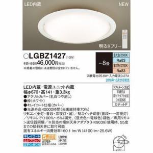 LEDシーリングライト8畳調色 パナソニック LGBZ1427