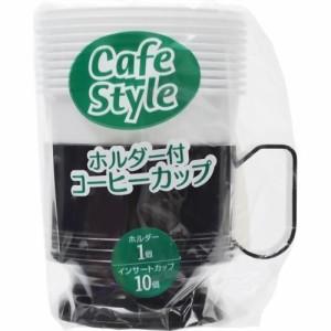 アートナップ 4901091043401 DC17ホルダー付きコーヒーカップ