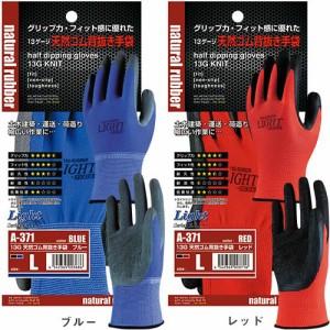 おたふく手袋 13G 天然ゴム背抜き手袋 10双 A-371 背抜き手袋 天然ゴムコーティング 作業手袋