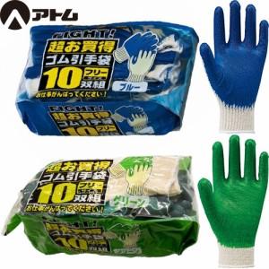 ラバー軍手(ゴム張り) アトム ATOM ゴム引きファイト 10双組 108-10P 作業手袋