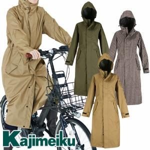 レインコート カジメイク Kajimeiku サイクルモードレインコート 7440 レインウエア 合羽 カッパ レディース 自転車 通勤通学 カジュアル