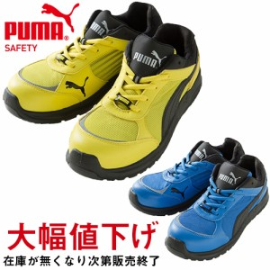 【送料無料】PUMA プーマ 安全靴 ジャパンモデル スプリント・ロー Sprint Low 64.332.0 セーフティー シューズ スニーカー 紐靴 作業靴