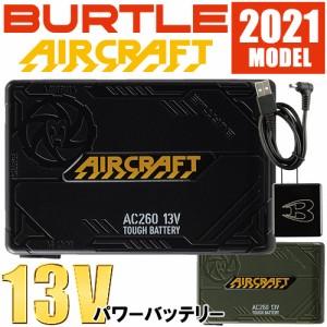 バートル BURTLE EFウェア 涼しい 熱中症対策 バッテリー 2021年新作モデル エアークラフト リチウムイオンバッテリー AC260 作業着 作業
