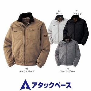 防寒ジャンパー アタックベース ATACK BASE 数量限定大幅値下げ 綿防寒ブルゾン 031-1 作業着 防寒 作業服