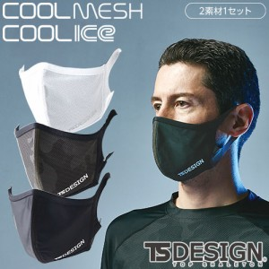 暑さ対策 藤和 TS Design クールフェイスマスク 2枚入り (2素材1セット) 841192 夏用 涼しい