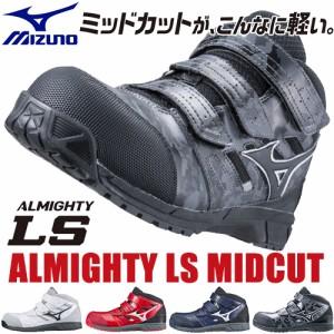 安全靴 ミズノ MIZUNO オールマイティ軽量ミッドカット ALMIGHTY LS MID C1GA1802 女性 男性 レディース メンズ