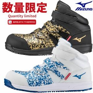 安全靴 ハイカット ミズノ MIZUNO ALMIGHTY BF22M Ltd オールマイティ BF22M Ltd F1GA190601、F1GA190650 マジック止め JSAA規格 プロテ