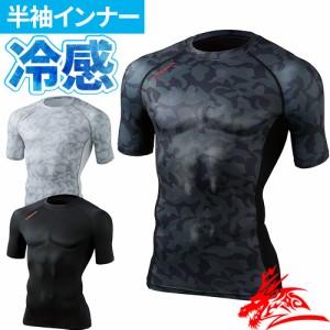 自重堂 Z-DRAGON 接触冷感半袖コンプレッションインナーシャツ 75134 夏用 涼しい 暑さ対策 クール 2020年春夏新作 吸汗速乾 消臭 抗菌
