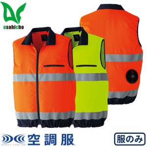 EFウエア ベスト 旭蝶繊維 ASAHICHO 空調服 高視認ベスト 9203 作業着 作業服 春夏 JIST8127 ISO20471規格適合