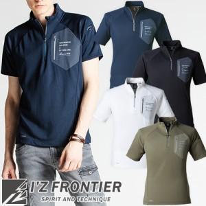半袖ジップアップシャツ アイズフロンティア I'Z FRONTIER ハイパードライ半袖ジップアップシャツ #905 半袖シャツ
