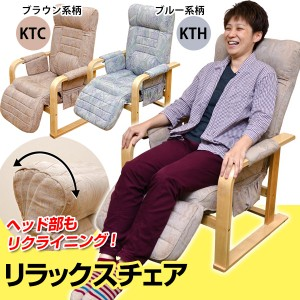 【送料無料!ポイント3%】低反発&リクライニングで座り心地抜群!リラックスチェア