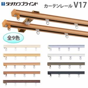 タチカワスチールカーテンレール【V17】工事用セット ダブル正面付約200cm