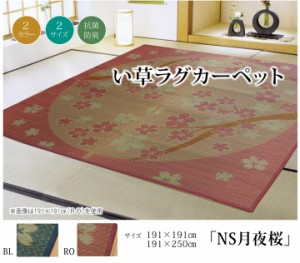 い草ラグ NS月夜桜 (I) 約191×250cm 抗菌・防臭効果 夏ラグ お値打ち価格