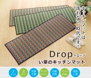 い草マット ドロップ (I) 約43×120cm キッチンマット 抗菌・防臭効果 夏ラグ 日本製 引っ越し 新生活