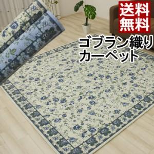 輸入ラグマット ゴブラン織りラグ エレガント エレガンス615(M) 約140×200cm デザインラグ