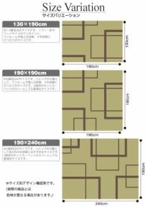抗ウイルス・抗アレルゲンラグ モデナ (Ny) 約190×190cm 抗菌 消臭カーペット 日本製