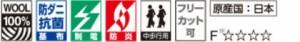オーダーカーペット エステート 約150×200cm 抗菌 防ダニ 家庭用 業務用 ウール (Sin)