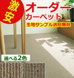 オーダーカーペット パームライン 約200×300cm 抗菌 防ダニ 防汚 家庭用 業務用 遊び毛少ない (Sin)