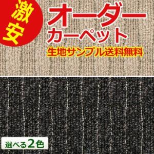 オーダーカーペット ニューウェーブ 約200×500cm 抗菌 防ダニ 防汚 業務用 遊び毛が少ない ナイロン