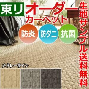 カーペット 東リ メドレーライン 約364×300cm 以内で サイズオーダー 抗菌 防汚 防炎 ニット模様 かご編み柄 業務用 北欧