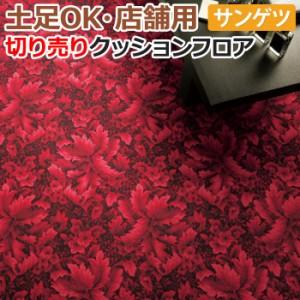 クッションフロア サンゲツ 土足OK カーペット 切売り 約182cm幅 (1mあたり) CM1237 (R)