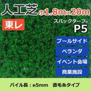 人工芝 スパックターフ P5 (R) 約1.8m幅×20m レギュラーシリーズ 東レ