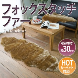 フォックスタッチファー (SUL) 約60×170cm 2匹 ブラウン 安いラグ 床暖OKラグ専門店 ラグ 絨毯 じゅうたん ジュータン