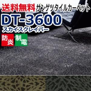 サンゲツタイルカーペット 約50×50cm DT-3600 スカイスクレイパー (R) process#100