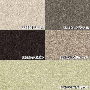 【洗える】東リ タイルカーペット (R) スマイフィールスクエア2400 約50×50cm