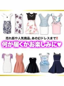 激レア入りおみくじドレス3000円★福袋
