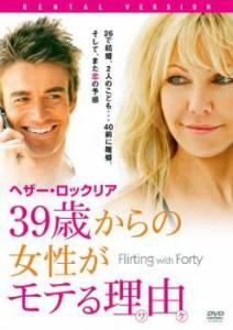39歳からの女性がモテる理由 中古DVD レンタル落ち