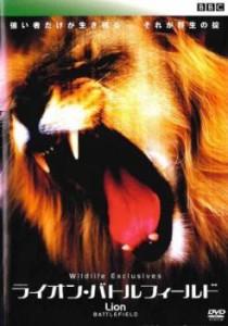 Lion Battle field ライオン・バトルフィールド 中古DVD レンタル落ち