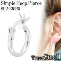 シンプル丸型 フープ シルバーピアス(小) (1P/片耳用)シルバー925 メンズ レディース リング ピアス 片耳