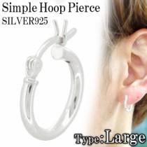 シンプル丸型 フープ シルバーピアス(大) (1P/片耳用)シルバー925 メンズ レディース リング ピアス 片耳