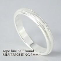 シンプル甲丸・ロープラインシルバーリング3~13号 /シルバーアクセ/銀の蔵/指輪/メンズ/レディース