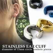 選べる メンズ ステンレス イヤーカフ 13mm 2P 両耳用 アレルギーフリー シンプル スタンダード シルバー ゴールド ブラック ブルー