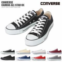 コンバース キャンバス オールスター CONVERSE CANVAS ALL STAR OX ローカット スニーカー レディース コアカラー 定番