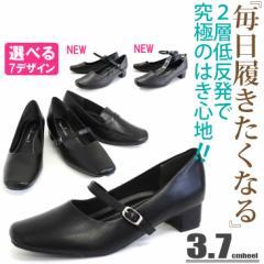 リクルートオフィスパンプス☆2層の低反発入りで究極の履き心地選べる6パターン3.7cmヒール かかとクッション付き アンクルストラップ