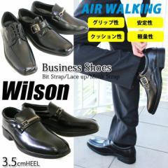 リピーター多数☆軽量!メンズビジネスシューズビットストラップ・レースアップ・モンクストラップタイプAIR WALKING Wilson/メンズ靴
