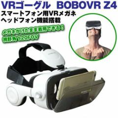ITPROTECH VRゴーグル BOBOVR Z4 スマホ VRヘッドセット YT-BOBOVR01(assy)
