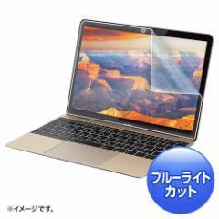 サンワサプライ MacBook12インチ用ブルーライトカット液晶保護指紋防止光沢フィルム LCD-MB12BC
