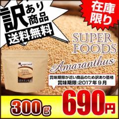■訳あり■アマランサス(300g)送料無料 ダイエット アミノ酸 ビタミン 穀物 健康食品 グルテンフリー スーパーフード