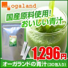 オーガランドの青汁(30包) スティックタイプ ゴーヤ 粉末 大麦若葉 緑 健康 _JH _JD