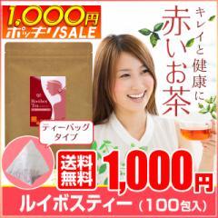 ◆ぽっきりセール◆ルイボスティー_ティーバッグ(100包)送料無料 お茶 ノンカフェイン カロリー ポリフェノール 美容