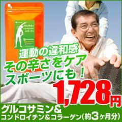お徳用グルコサミン&コンドロイチン&コラーゲン(約3ヶ月分)3150円以上送料無料 サプリ サプリメント 鮫軟骨 運動