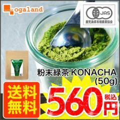 KONACHA(50g) 健康食品 お茶 カテキン 緑茶 無農薬 粉末 ビタミン 食物繊維 国産 _JH _在管