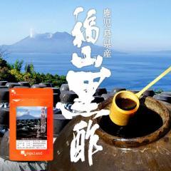 国産福山黒酢カプセル(約3ヶ月分) ダイエット サプリメント もろみ アミノ酸 黒酢 _JH _LH3K